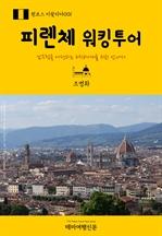 도서 이미지 - 원코스 이탈리아001 피렌체 워킹투어 남유럽을 여행하는 히치하이커를 위한 안내서