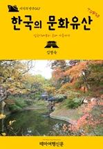 도서 이미지 - 지식의 방주027 한국의 문화유산 TOP30 삼국시대부터 근대 가옥까지