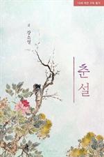 도서 이미지 - 우화원귀인