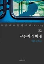 도서 이미지 - 무능자의 아내 (꼭 읽어야 할 한국 대표 소설 82)