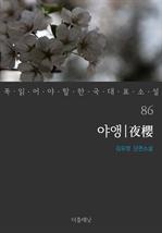 도서 이미지 - 야앵 (꼭 읽어야 할 한국 대표 소설 86)