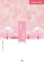 도서 이미지 - 벚꽃 샴페인