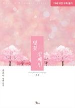 도서 이미지 - 벚꽃 샴페인 (외전)