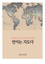 도서 이미지 - 언어는 지도다 (삼성래미안 옆 삼성부동산의 이름효과)