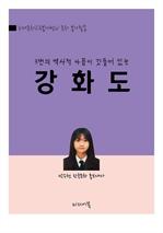 도서 이미지 - 박수현의 역사산책 : 3번의 역사적 아픔이 깃들어 있는 강화도