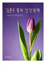 도서 이미지 - 김춘수 꽃과 인간관계 (누가 누구의 꽃인가)