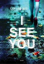 도서 이미지 - 나는 너를 본다