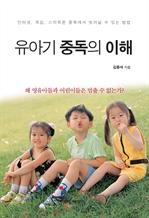 도서 이미지 - 유아기 중독의 이해