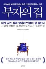 도서 이미지 - 부자의 집