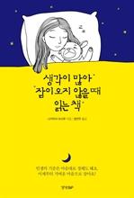 도서 이미지 - 생각이 많아 잠이 오지 않을 때 읽는 책