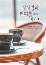 도서 이미지 - 첫사랑과 커피를 마시다 (개정판)