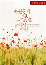 도서 이미지 - [합본] 녹원궁에 그 꽃을 들이지 마라 (전2권/완결)
