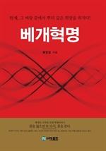 도서 이미지 - 베개혁명