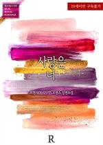 도서 이미지 - 사랑은 너 (전2권/완결)