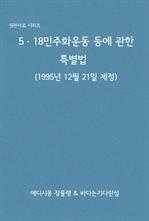 도서 이미지 - 5.18민주화운동 등에 관한 특별법