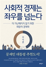 도서 이미지 - 사회적 경제는 좌우를 넘는다