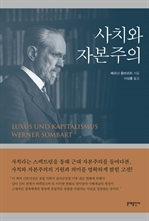 도서 이미지 - 사치와 자본주의
