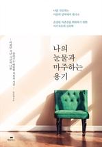 도서 이미지 - 나의 눈물과 마주하는 용기