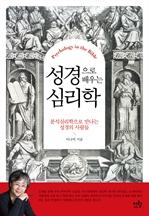 도서 이미지 - 성경으로 배우는 심리학