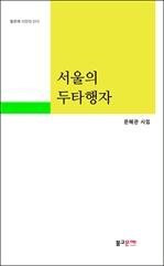 도서 이미지 - 서울의 두타행자