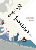 도서 이미지 - 반전이 있는 동아시아사