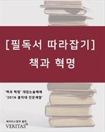도서 이미지 - [필독서 따라잡기] 책과 혁명