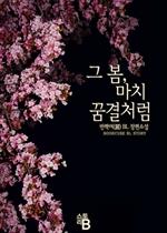 도서 이미지 - [BL] 그 봄, 마치 꿈결처럼