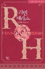 도서 이미지 - [합본] 리빈 헤라스 (RIVIN HERAS) (전2권/완결)