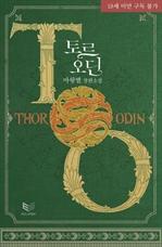 도서 이미지 - [합본] 토르 오딘 (THOR ODIN) (전2권/완결)