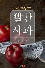 도서 이미지 - 빨간 사과 : 한뼘 BL 컬렉션 13
