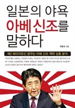 도서 이미지 - 일본의 야욕 아베신조를 말하다