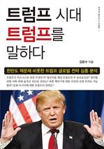 도서 이미지 - 트럼프 시대 트럼프를 말하다