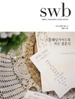 도서 이미지 - 스몰웨딩가이드북 : 작은 결혼식