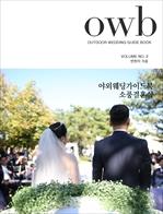 도서 이미지 - 야외웨딩가이드북 : 소풍결혼식