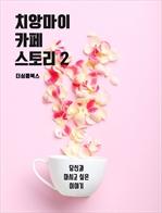 도서 이미지 - 치앙마이 카페 스토리 2