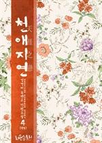 도서 이미지 - 천애지연 (天涯之戀)