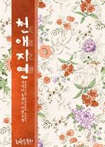 도서 이미지 - [합본] 천애지연 (天涯之戀) (전4권/완결)