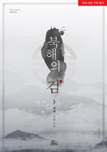도서 이미지 - 북해의 검