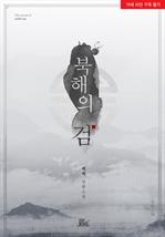 도서 이미지 - [합본] 북해의 검 (전5권/완결)