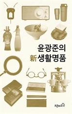 도서 이미지 - 윤광준의 新생활명품