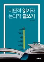 도서 이미지 - 비판적 읽기와 논리적 글쓰기