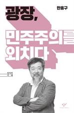 도서 이미지 - 광장, 민주주의를 외치다