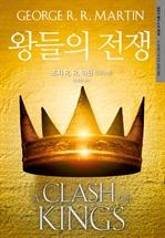 도서 이미지 - 왕들의 전쟁 : 얼음과 불의 노래 제2부