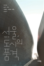 도서 이미지 - 서울, 도시의 품격