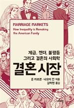 도서 이미지 - 결혼시장