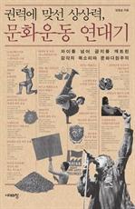 도서 이미지 - 권력에 맞선 상상력, 문화운동 연대기 (2판)