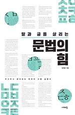 도서 이미지 - 말과 글을 살리는 문법의 힘
