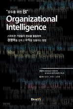 도서 이미지 - Organizational Intelligence
