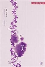 도서 이미지 - [합본] 성의 꽃 (전2권/완결)