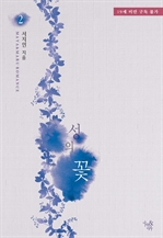 도서 이미지 - 성의 꽃
